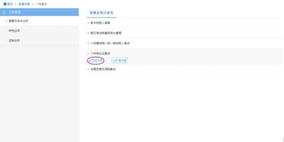 云南省電子稅務局套餐及組合業務首頁
