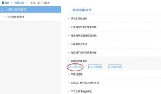 云南省電子稅務局一般退(抵)稅管理首頁