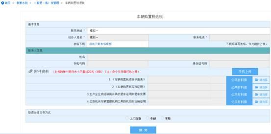 云南省電子稅務局車輛購置稅退稅首頁