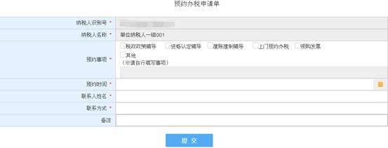 云南省電子稅務局預約辦稅申請單