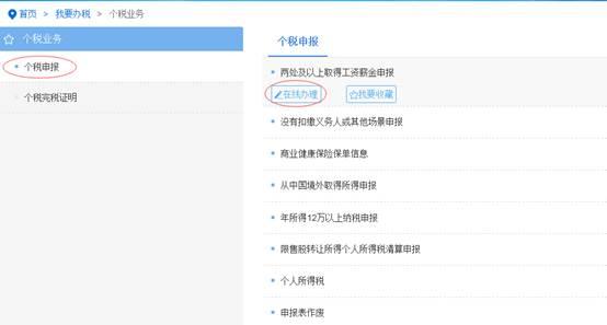 云南省电子税务局个税申报